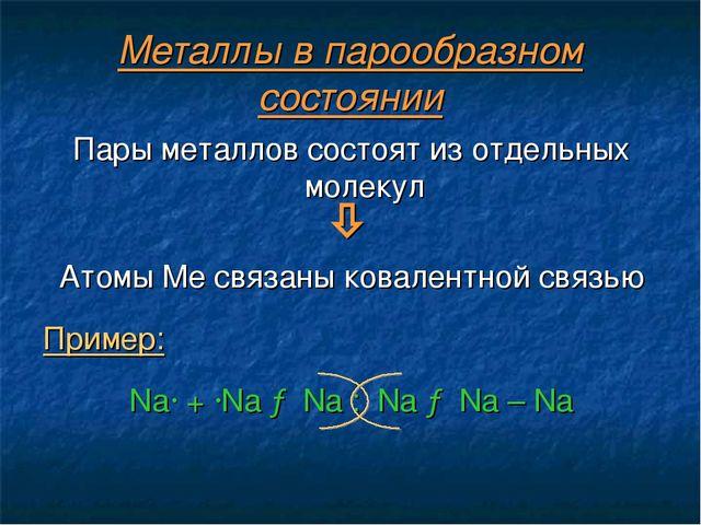 Металлы в парообразном состоянии Пары металлов состоят из отдельных молекул ...