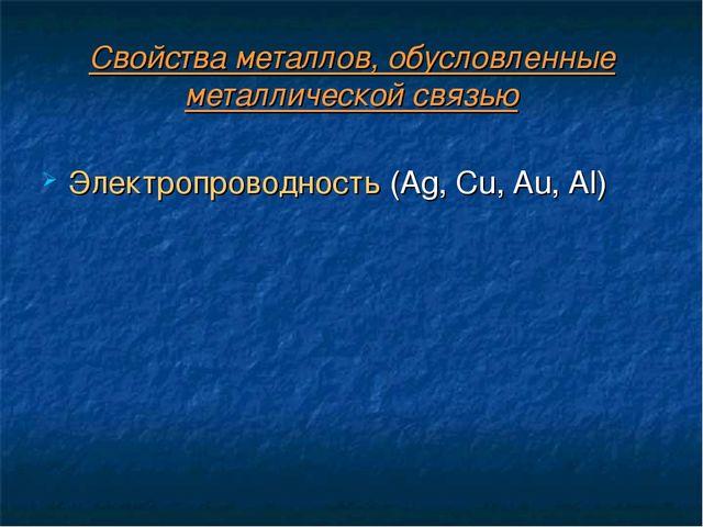 Свойства металлов, обусловленные металлической связью Электропроводность (Ag,...