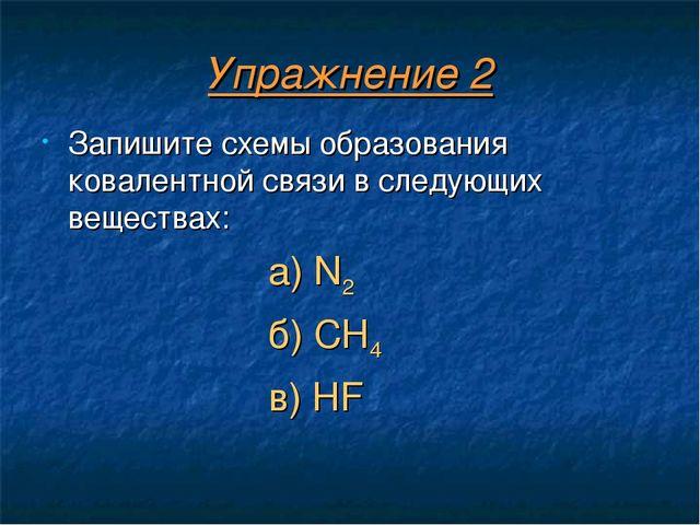 Упражнение 2 Запишите схемы образования ковалентной связи в следующих веществ...