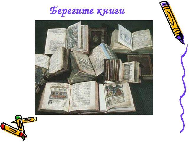 Берегите книги