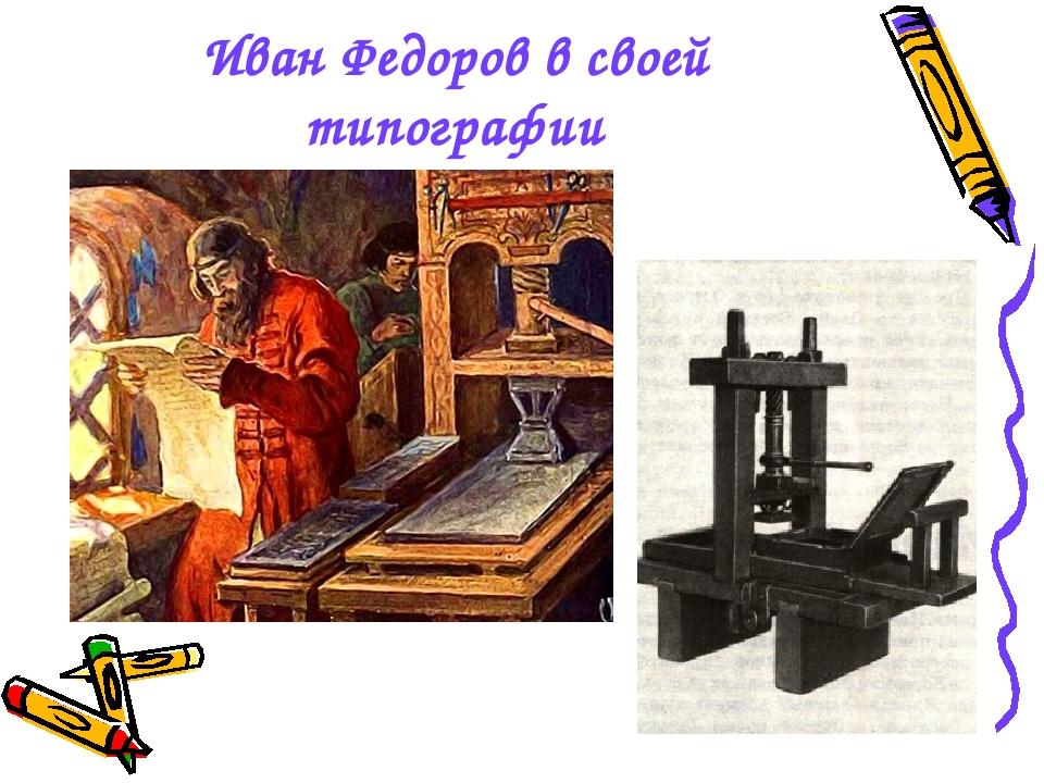Иван Федоров в своей типографии