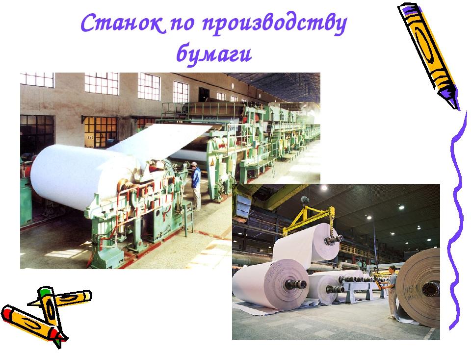 Станок по производству бумаги
