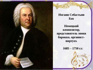Иоганн Себастьян Бах Немецкий композитор, представитель эпохи барокко, органи