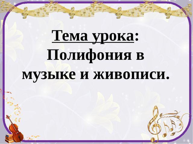 Тема урока: Полифония в музыке и живописи.