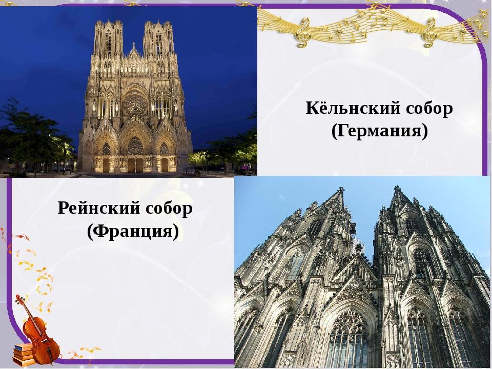 Рейнский собор (Франция) Кёльнский собор (Германия)