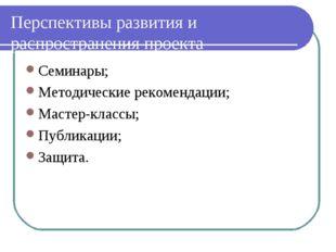 Перспективы развития и распространения проекта Семинары; Методические рекомен
