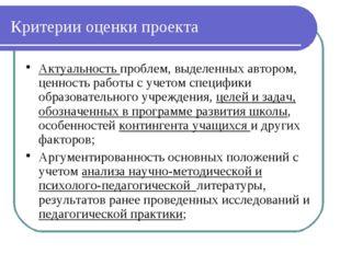 Критерии оценки проекта Актуальность проблем, выделенных автором, ценность ра