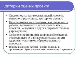 Критерии оценки проекта Системность: взаимосвязь целей, средств, конечного ре