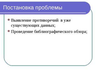 Постановка проблемы Выявление противоречий в уже существующих данных; Проведе