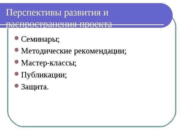 Перспективы развития и распространения проекта Семинары; Методические рекомен...