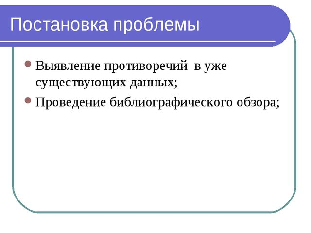 Постановка проблемы Выявление противоречий в уже существующих данных; Проведе...