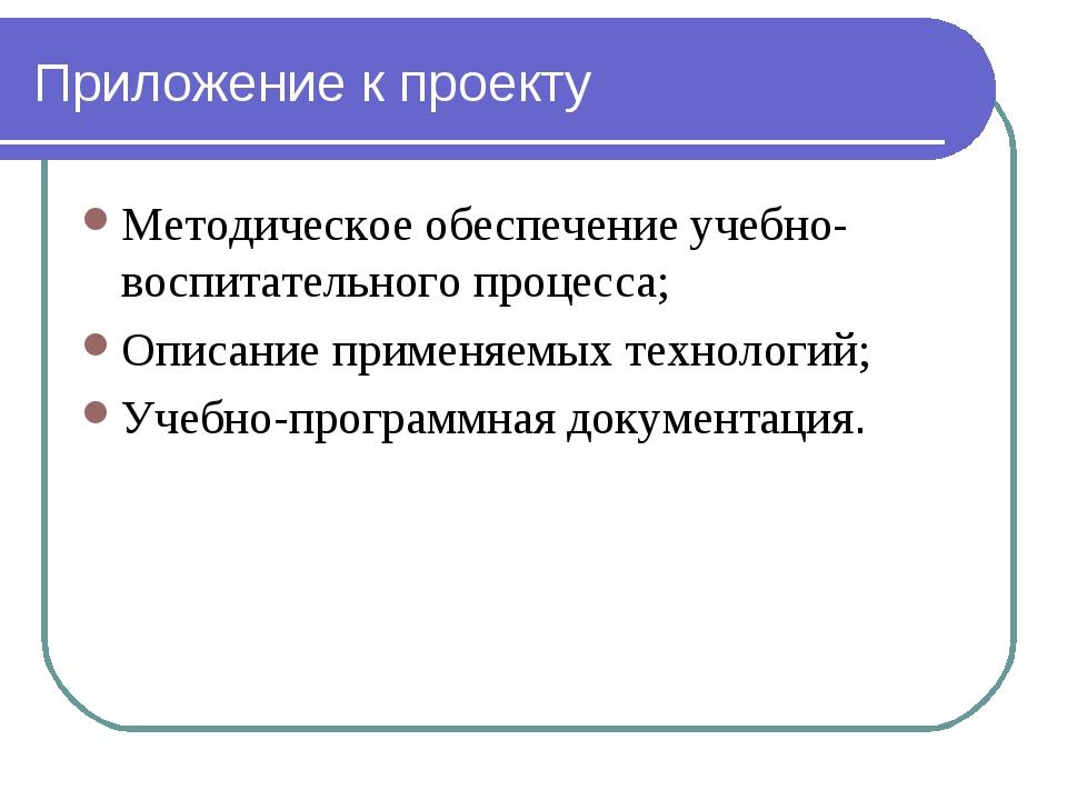 Приложение к проекту Методическое обеспечение учебно- воспитательного процесс...