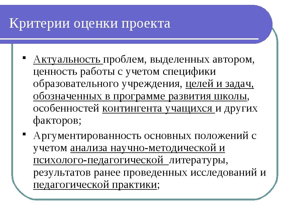 Критерии оценки проекта Актуальность проблем, выделенных автором, ценность ра...