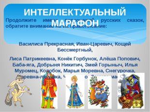Продолжите имена персонажей русских сказок, обратите внимание на их правописа