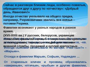Иван, Петров сын; Борис, Елисеев сын. Эти отчества впоследствии стали русским