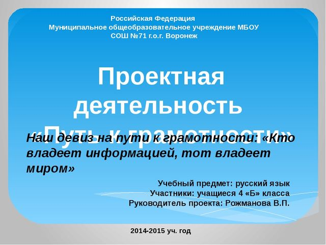 Проектная деятельность «Путь к грамотности» Российская Федерация Муниципально...