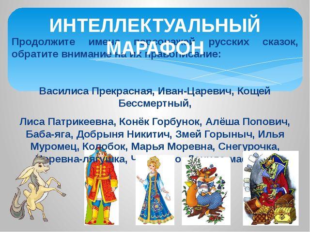 Продолжите имена персонажей русских сказок, обратите внимание на их правописа...