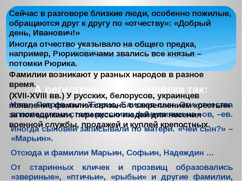 Иван, Петров сын; Борис, Елисеев сын. Эти отчества впоследствии стали русским...