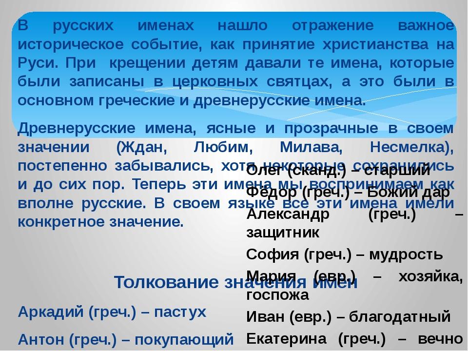 В русских именах нашло отражение важное историческое событие, как принятие хр...