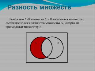 Разность множеств Разностью А\В множеств А и В называется множество, состояще