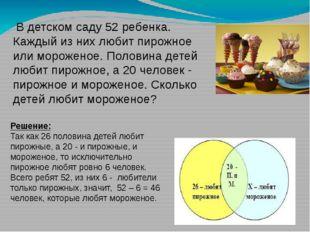 В детском саду 52 ребенка. Каждый из них любит пирожное или мороженое. Полов