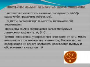 В математике множеством называют совокупность, набор каких-либо предметов (об