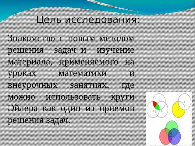 Цель исследования: Знакомство с новым методом решения задач и изучение матер...