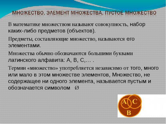 В математике множеством называют совокупность, набор каких-либо предметов (об...