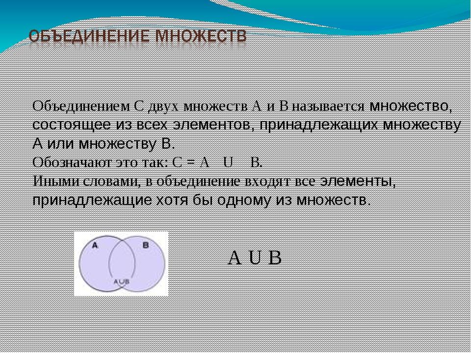 Объединением С двух множеств А и В называется множество, состоящее из всех эл...