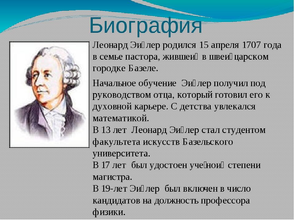 Биография Леонард Эйлер родился 15 апреля 1707 года в семье пастора, жившеи...