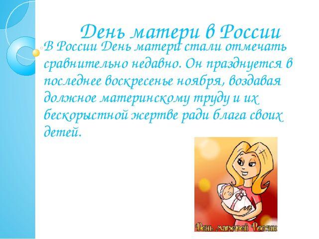 День матери в России В России День матери стали отмечать сравнительно недавно...
