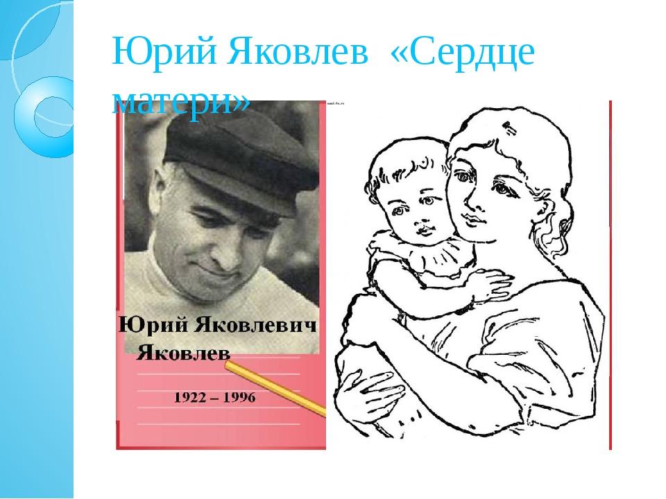 Юрий Яковлев «Сердце матери»