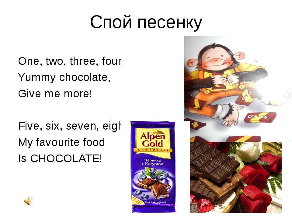 Спой песенку One, two, three, four Yummy chocolate, Give me more! Five, six,...