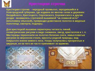 Крестецкая строчка - народный промысел, зародившийся в Новгородской губернии,
