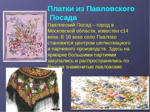 Платки из Павловского Посада Павловский Посад – город в Московской области, и