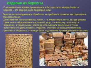 Изделия из бересты С незапамятных времен применялась в быту русского народа