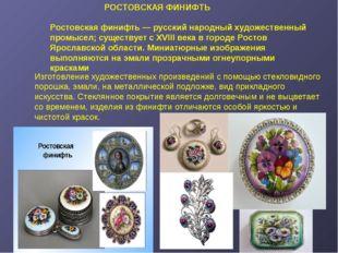 РОСТОВСКАЯ ФИНИФТЬ Ростовская финифть — русский народный художественный пром