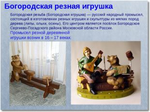 Богородская резная игрушка Богородская резьба (Богородская игрушка) — русски