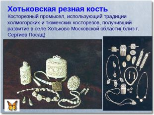 Хотьковская резная кость Косторезный промысел, использующий традиции холмогор