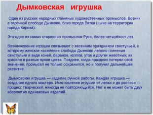 Один из русских народных глиняных художественных промыслов. Возник в заречно