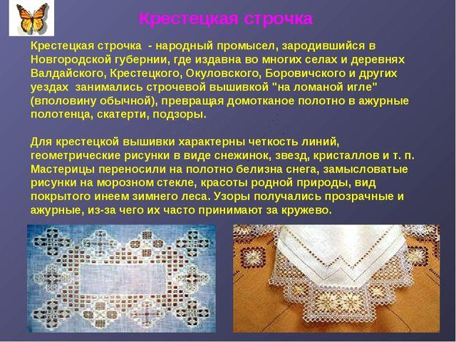 Крестецкая строчка - народный промысел, зародившийся в Новгородской губернии,...