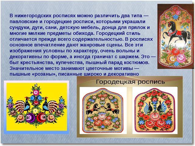 В нижегородских росписях можно различить два типа — павловские и городецкие р...