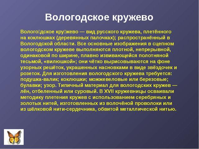 Волого́дское кру́жево — вид русского кружева, плетённого на коклюшках (деревя...