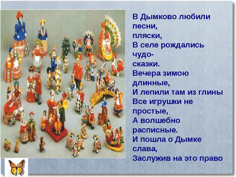 В Дымково любили песни, пляски, В селе рождались чудо- сказки. Вечера зимою...