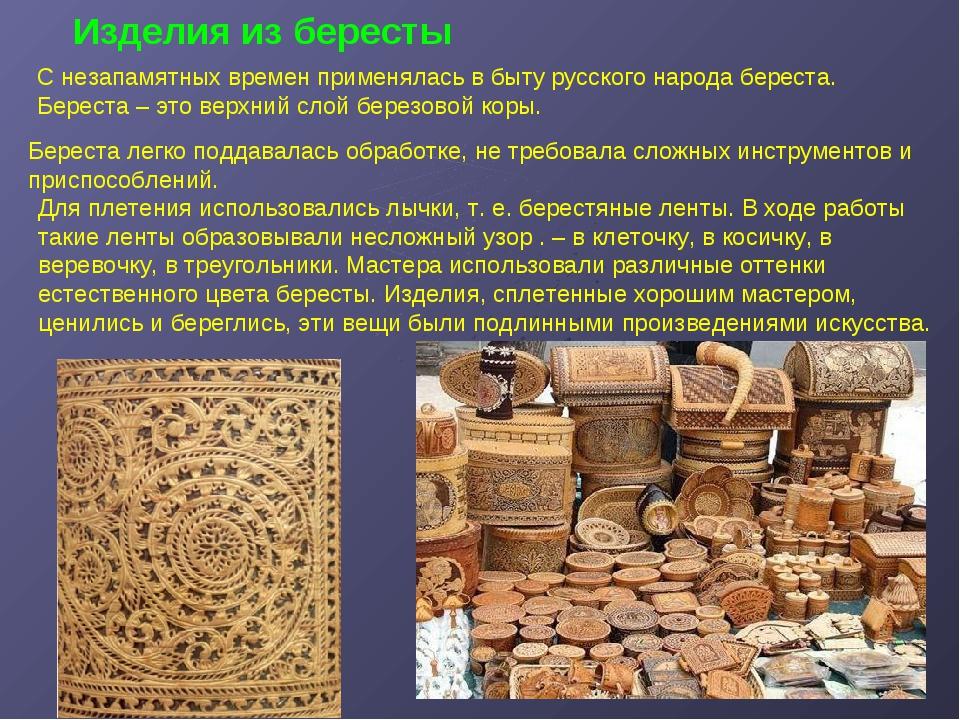 Изделия из бересты С незапамятных времен применялась в быту русского народа...
