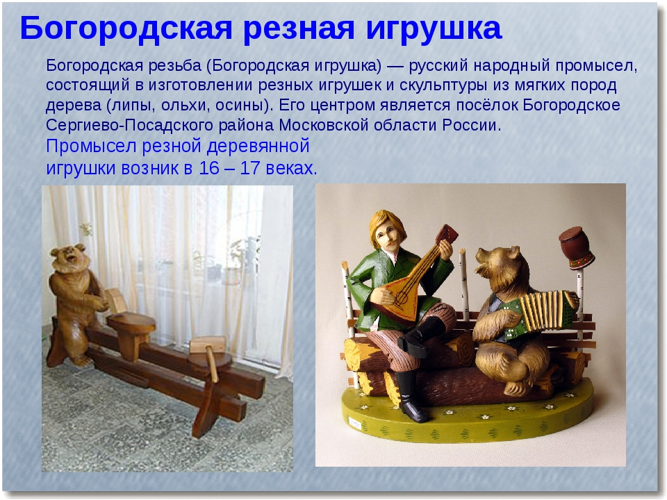 Богородская резная игрушка Богородская резьба (Богородская игрушка) — русски...