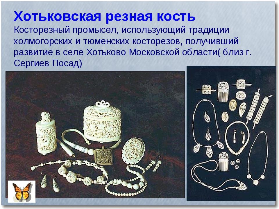 Хотьковская резная кость Косторезный промысел, использующий традиции холмогор...