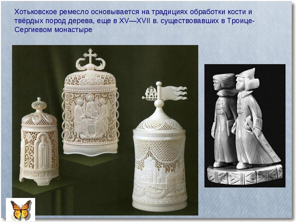 Хотьковское ремесло основывается на традициях обработки кости и твёрдых пород...