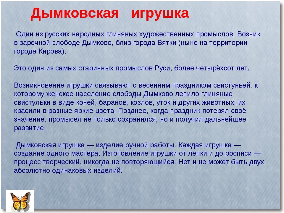 Один из русских народных глиняных художественных промыслов. Возник в заречно...