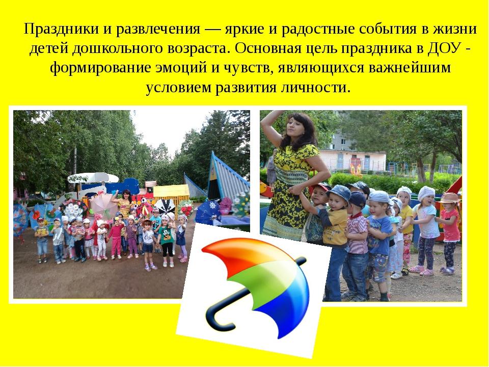 Праздники и развлечения — яркие и радостные события в жизни детей дошкольного...